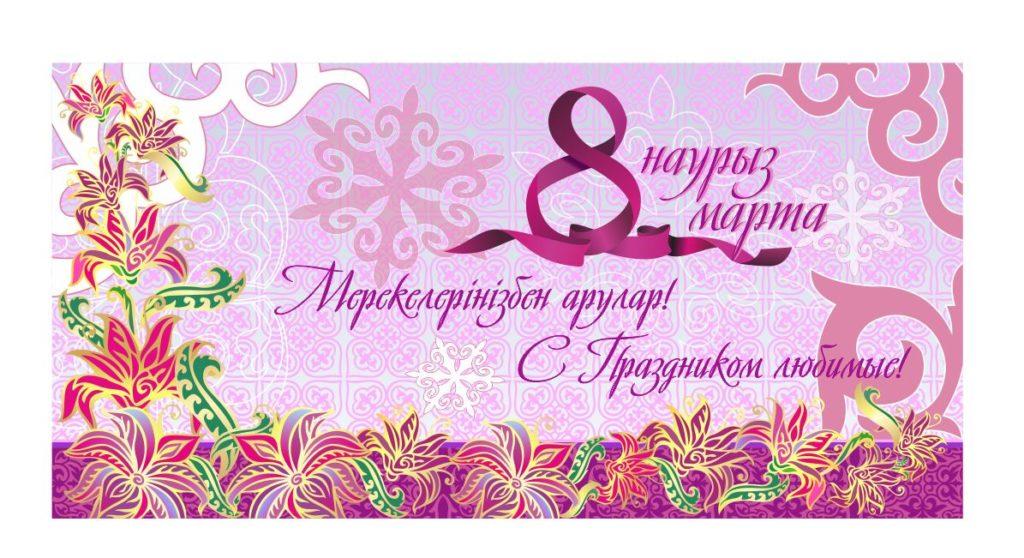 Баннер на 8 марта с казахскими орнаментами в векторе [CDR]