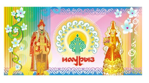 Баннер на Наурыз в национальном казахском стиле в векторе [CDR]