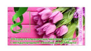 8 наурызға арналған Қазақтың ою-өрнегі бар қызғалдақ баннері, баннер с тюльпанами на 8 марта с казахским орнаментом [CDR]