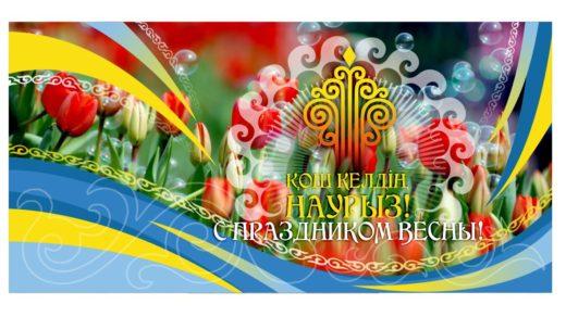 Баннер на Наурыз с красными тюльпанами в векторе [CDR]