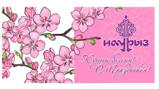 Баннера на Наурыз в розовом цвете [CDR]