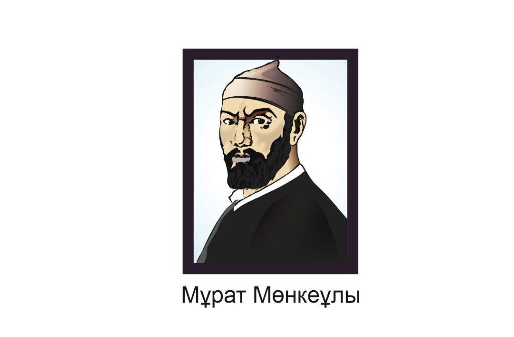 Мұрат Мөнкеұлы в векторе [CDR]