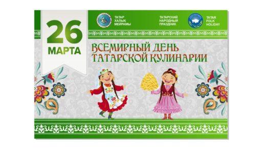Баннер Всемирный день татарской кулинарии [CDR]