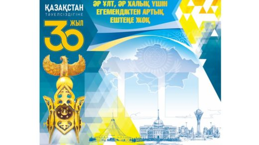 Стенд/баннер 30 лет независимости РК для школы, организации [PSD]