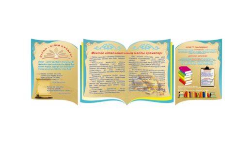 Стенд Мектеп кітапханасы, школьная библиотека [PSD]