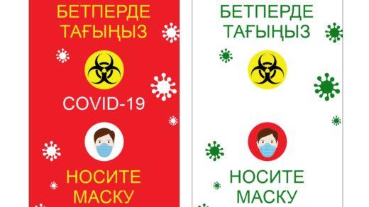 Плакат covid 19 бетперде тағыныз, носите маску [CDR]