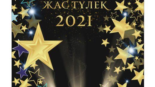 Баннер жас түлек в черном цвете с золотыми звездами в векторе [CDR]