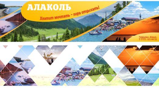 Баннер для оформления туризма, тур компании [CDR]