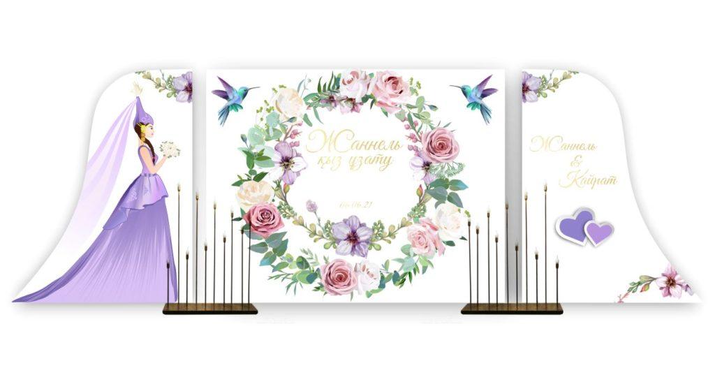 Әдемі баннер қыз ұзату, красивый баннер на свадьбу / кыз узату в фиолетовом цвете [CDR]