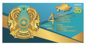 Баннера на день гос.символов РК 4 июня [CDR]