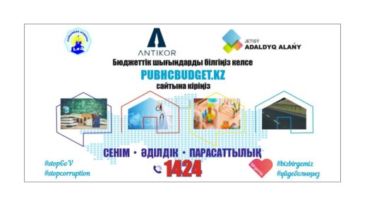 Баннер открытый бюджет publicbudget kz [CDR]