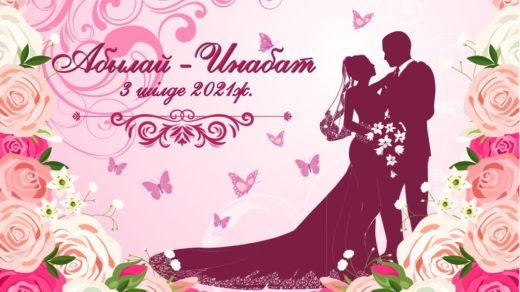 Свадебный баннер, тойға в векторе [CDR]
