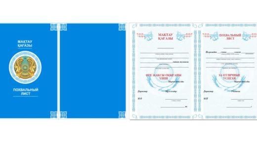 Мақтау қағазы, похвальный лист с гербом в векторе [CDR]