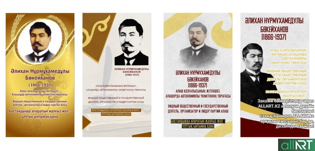 Баннера Букейханов, Алихан Нурмухамедович [CDR]