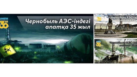 Баннер про Чернобыль АЭС [CDR]
