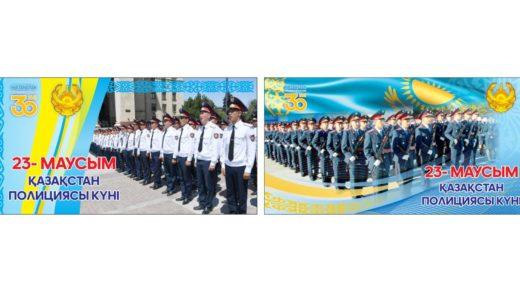 Баннер 23 маусым полиция күні, день полиции РК [CDR]