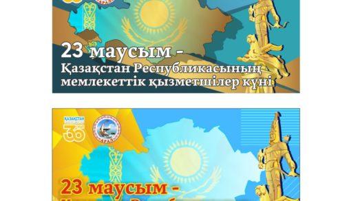 Баннер 23 маусым мемлекеттік қызметшілер күні [CDR]