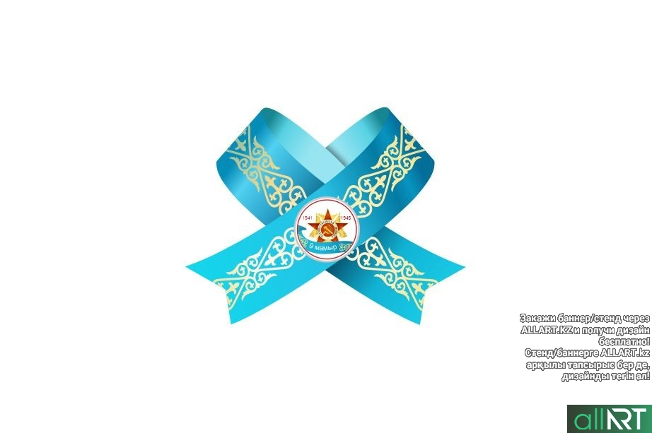 Көк таспа садақ, Синяя лента бантик на 9 мая, 7 мая в векторе [CDR]