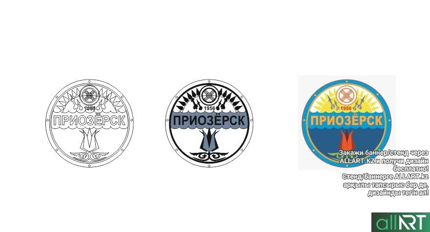 Логотип Приозёрск в векторе [CDR]