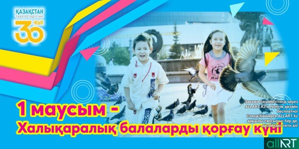 Баннер 1-Маусым Халықаралық балаларды қорғау күні, Международный День защиты детей [CDR]