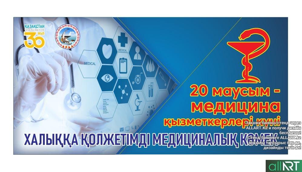 Баннер 20 маусым медицина қызметкерлері күні [CDR]