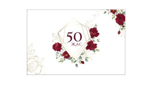 Баннер мерейтойы 50 жыл, баннер на юбилей 50 лет, вектор [CDR]